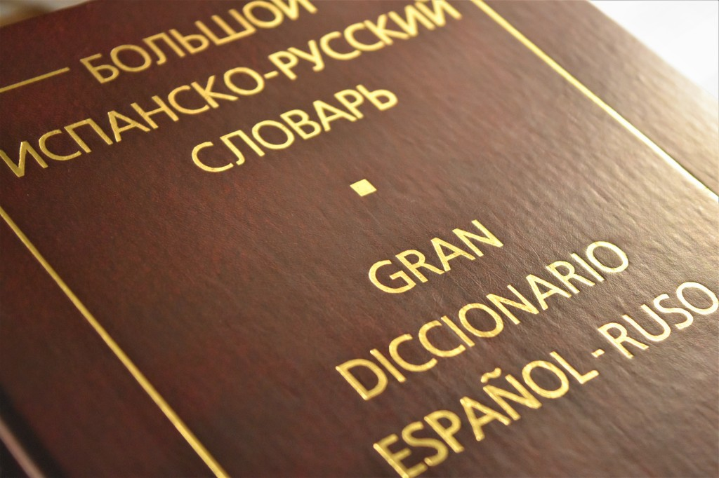 spanish-russian dictionary